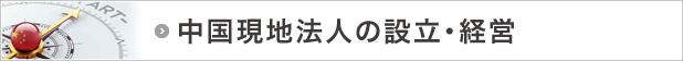 中国現地法人の設立・経営